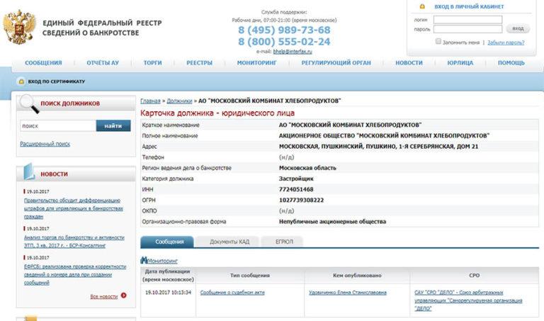 Физиотерапевт вакансии идентификатор лота в ефрсб 960000091440 года балерина занимала